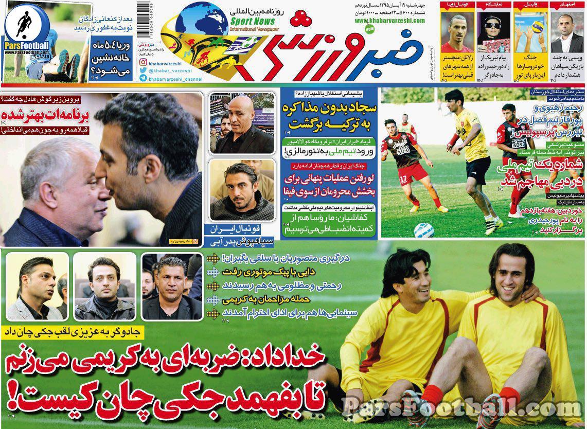 روزنامه خبر ورزشی چهارشنبه 19 آبان 95