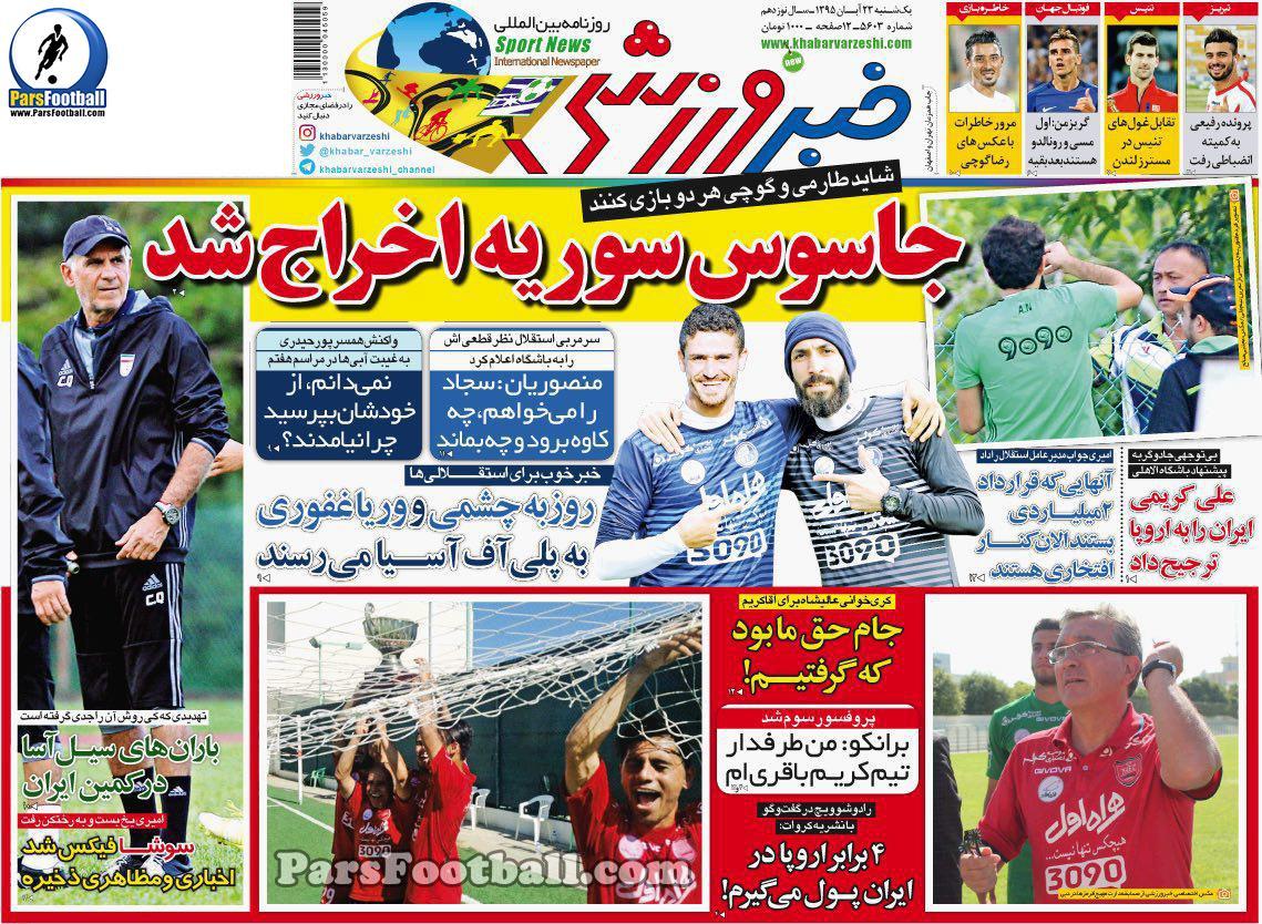 روزنامه خبر ورزشی یکشنبه 23 آبان 95
