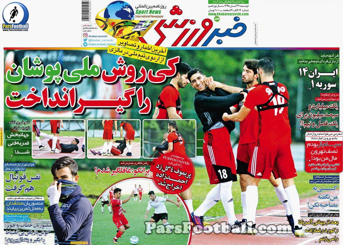 روزنامه خبر ورزشی دوشنبه 24 آبان 95