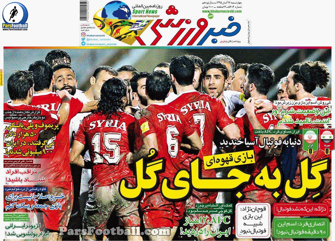 روزنامه خبر ورزشی چهارشنبه 26 آبان 95