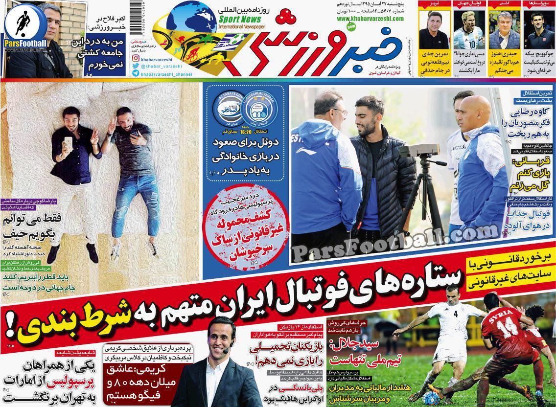 روزنامه خبر ورزشی پنجشنبه 27 آبان 95