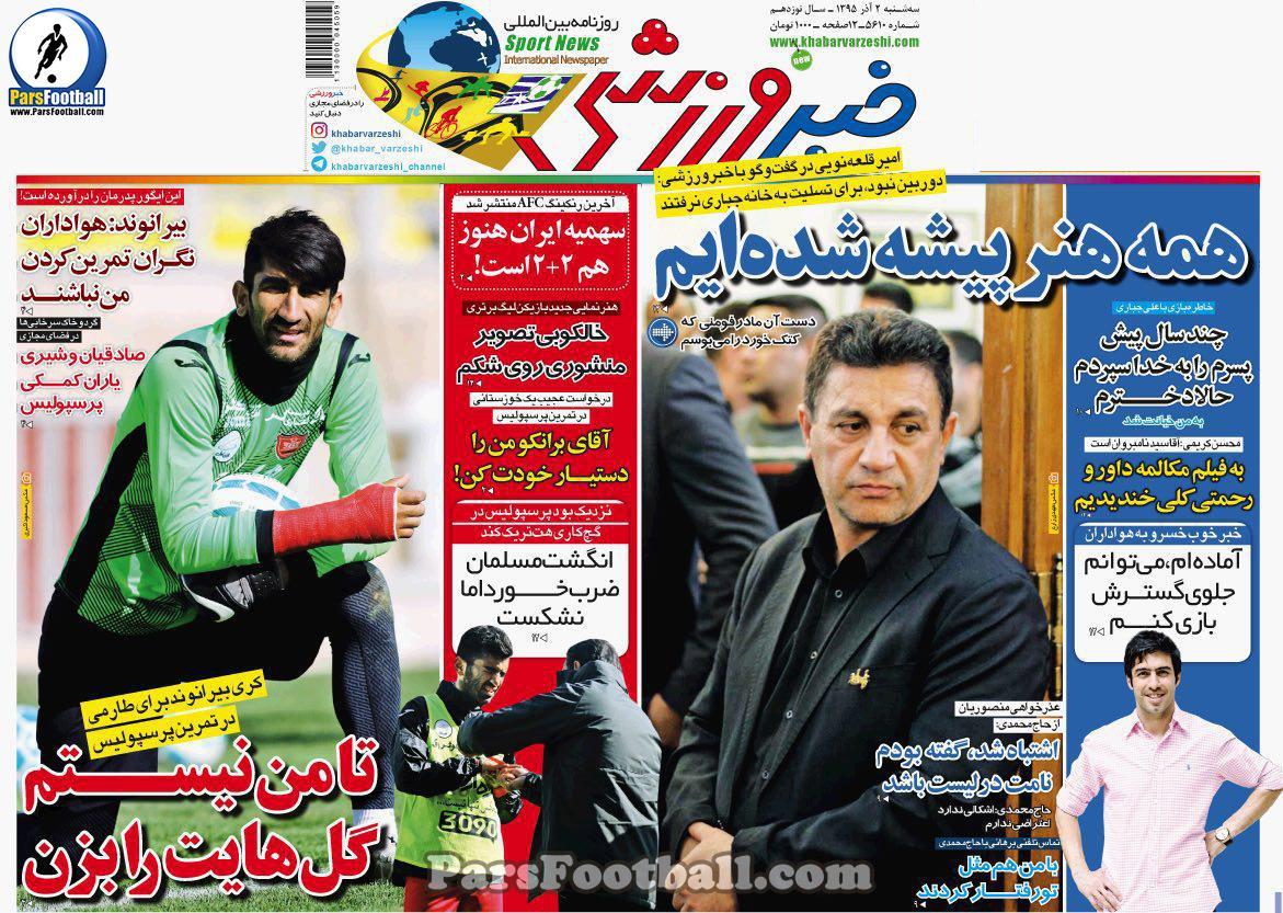 روزنامه خبر ورزشی سه شنبه 2 آذر 95
