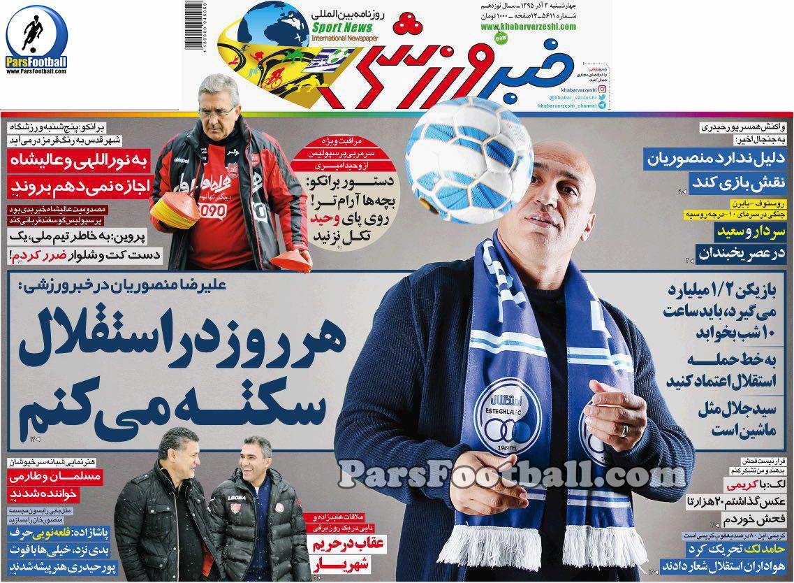 روزنامه خبر ورزشی چهارشنبه 3 آذر 95