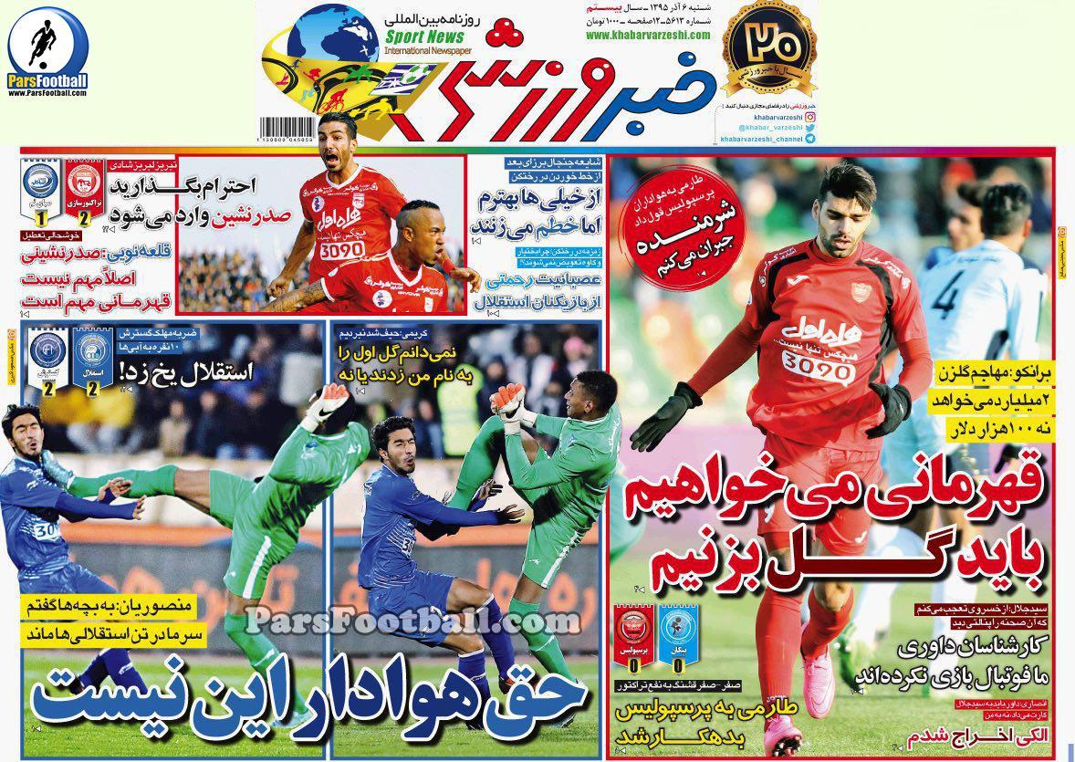 روزنامه خبر ورزشی شنبه 6 آذر 95
