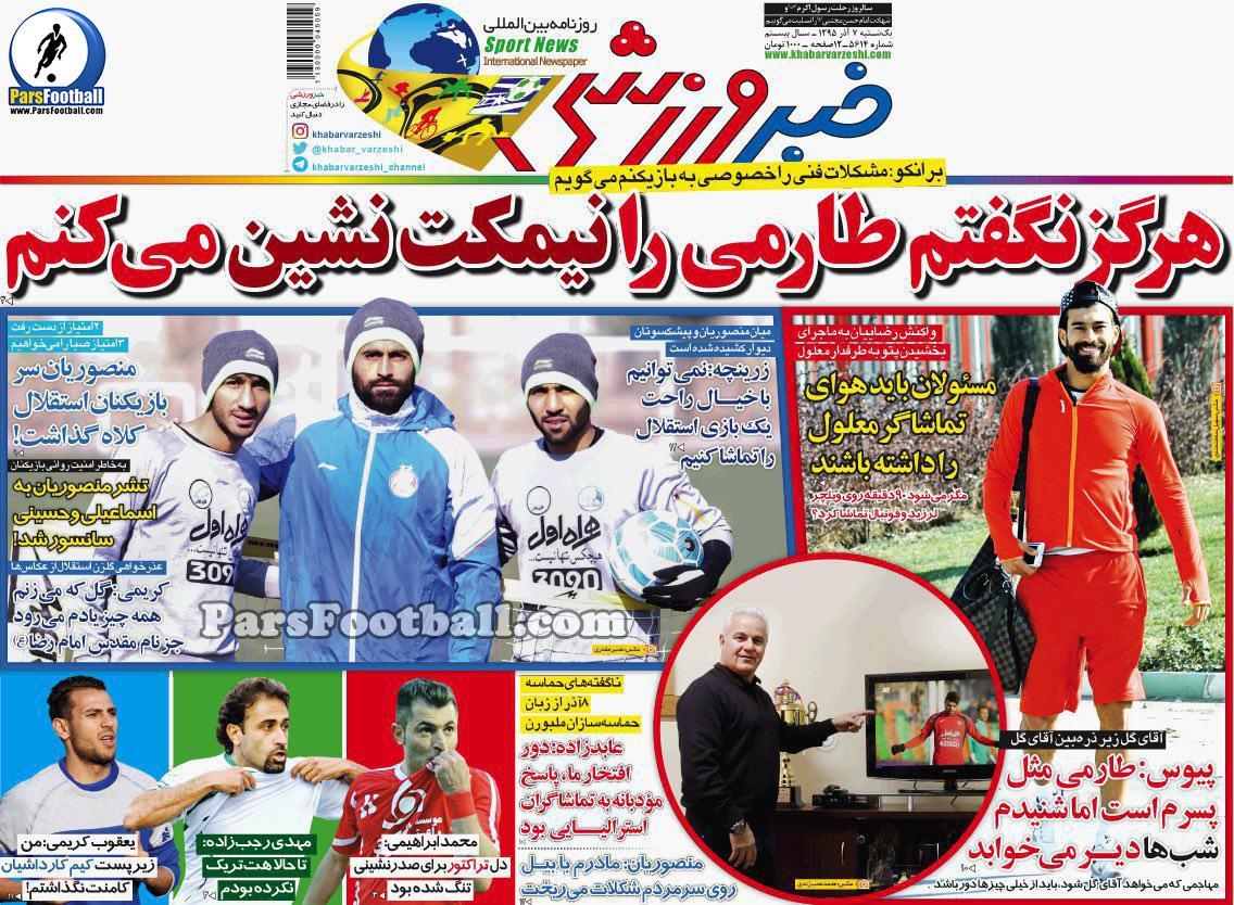 روزنامه خبر ورزشی یکشنبه 7 آذر 95