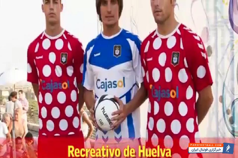 فوتبال و لباس های عجیب و غریب تیم ها ؛ عجیب ترین های دنیای فوتبال