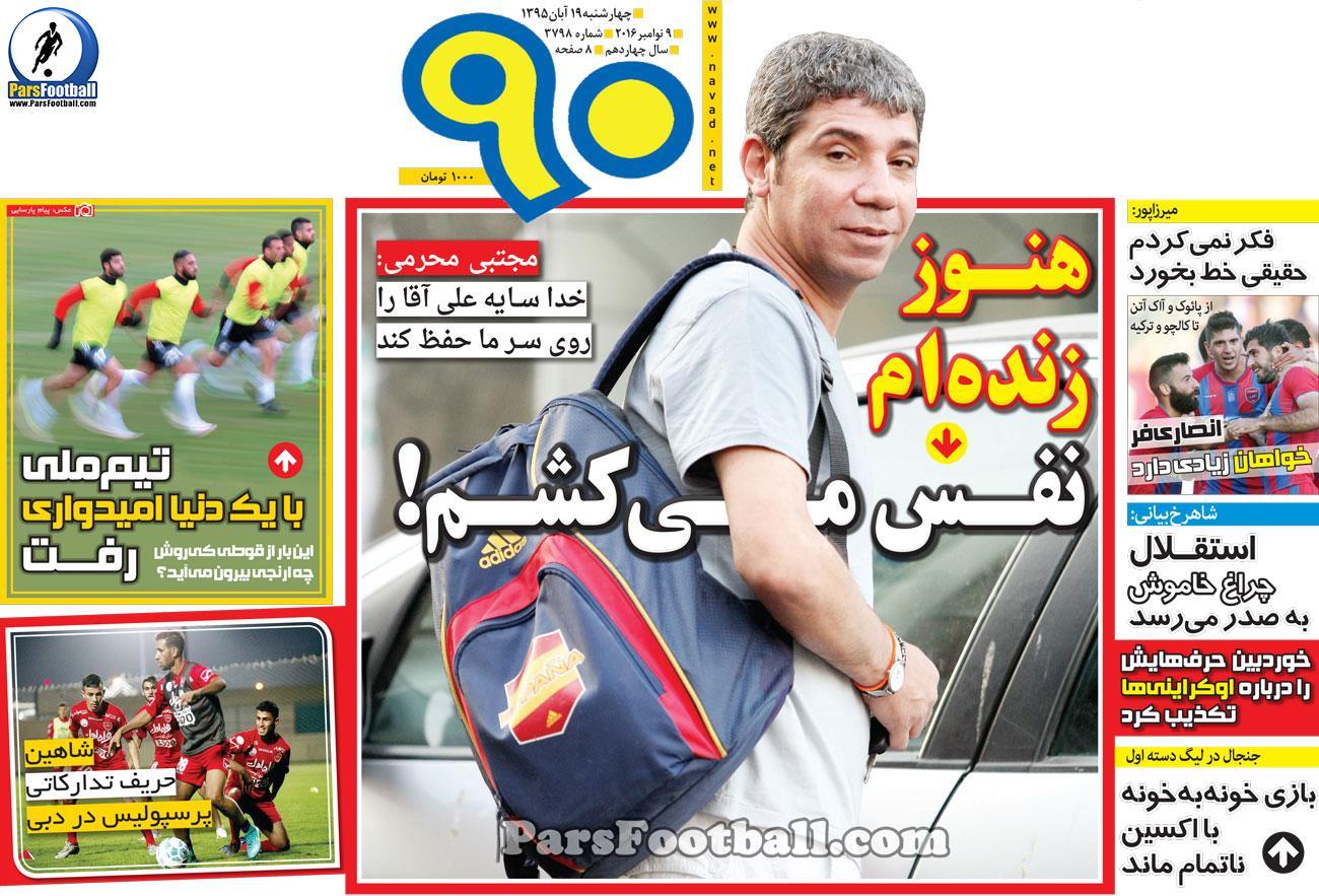روزنامه نود چهارشنبه 19 آبان 95