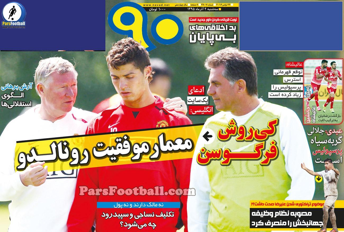 روزنامه نود سه شنبه 2 آذر 95