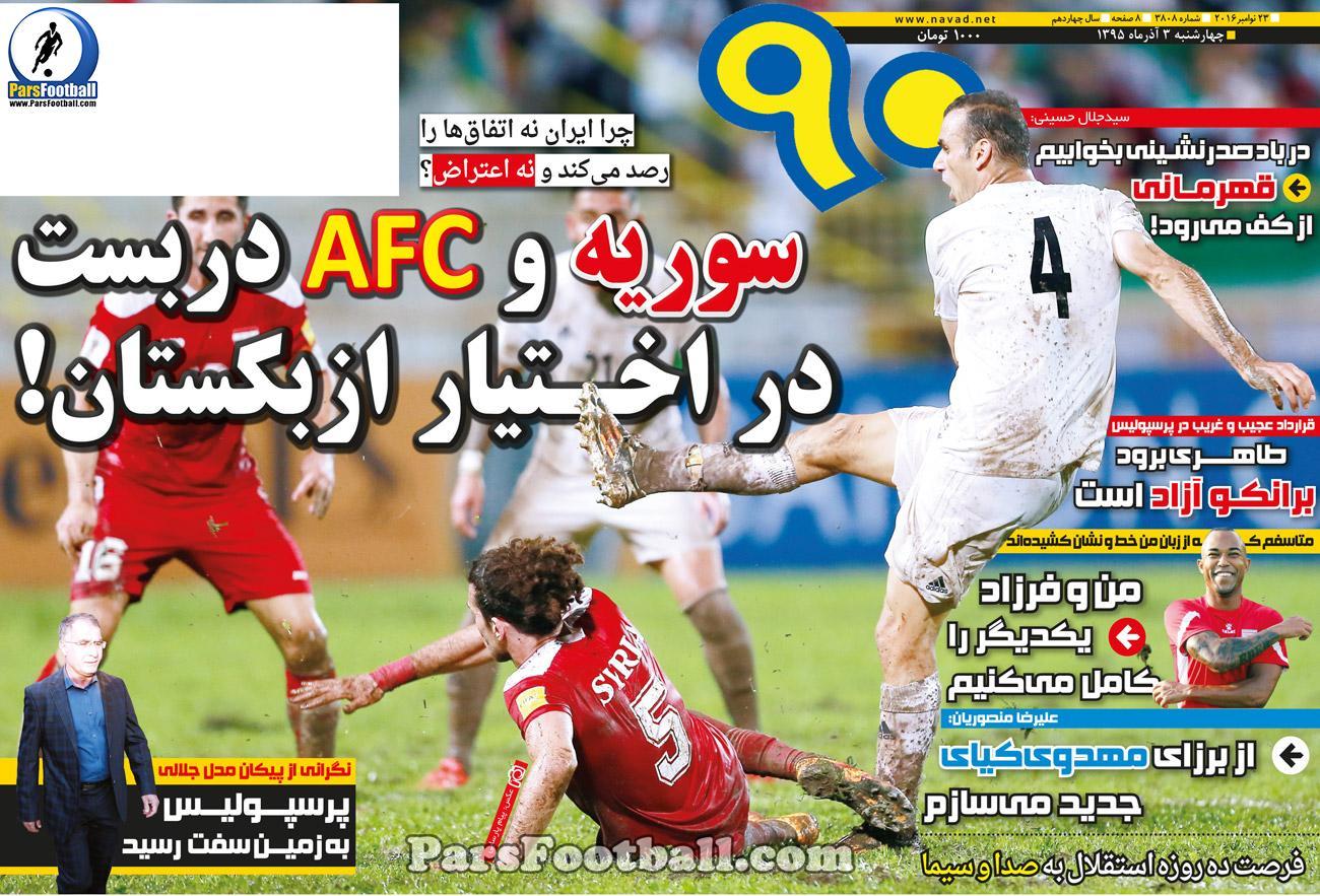 روزنامه نود چهارشنبه 3 آذر 95