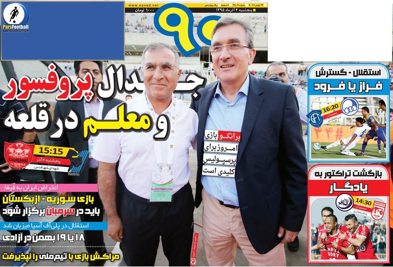 روزنامه نود پنجشنبه 4 آذر 95
