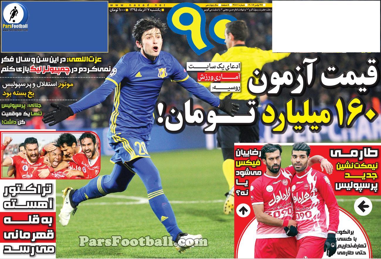 روزنامه نود یکشنبه 7 آذر 95