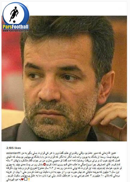 محمدحسن انصاری فر