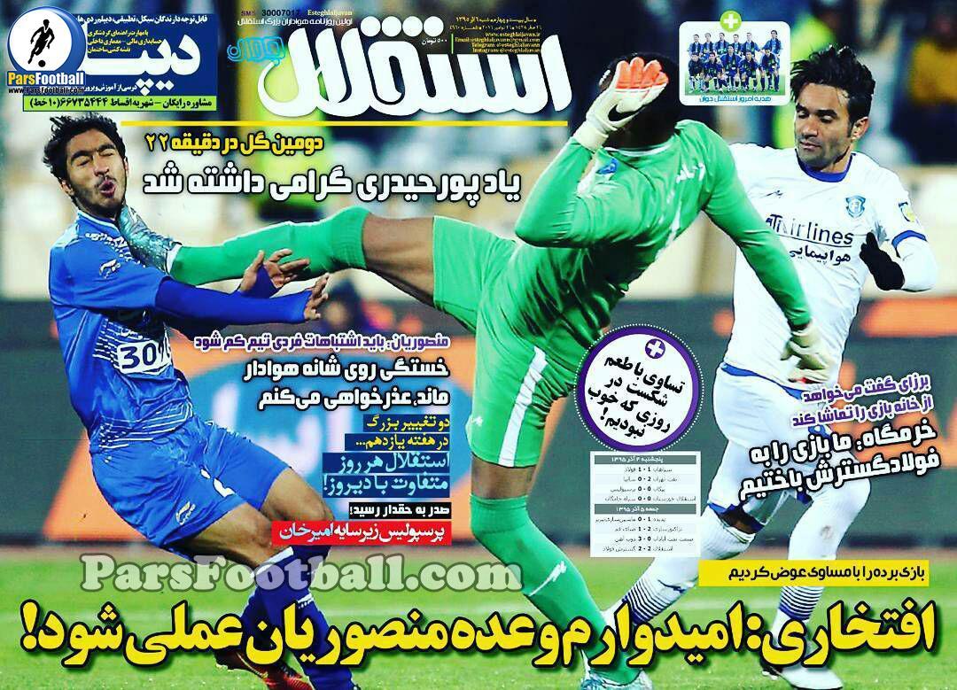 روزنامه استقلال جوان شنبه 6 آذر 95