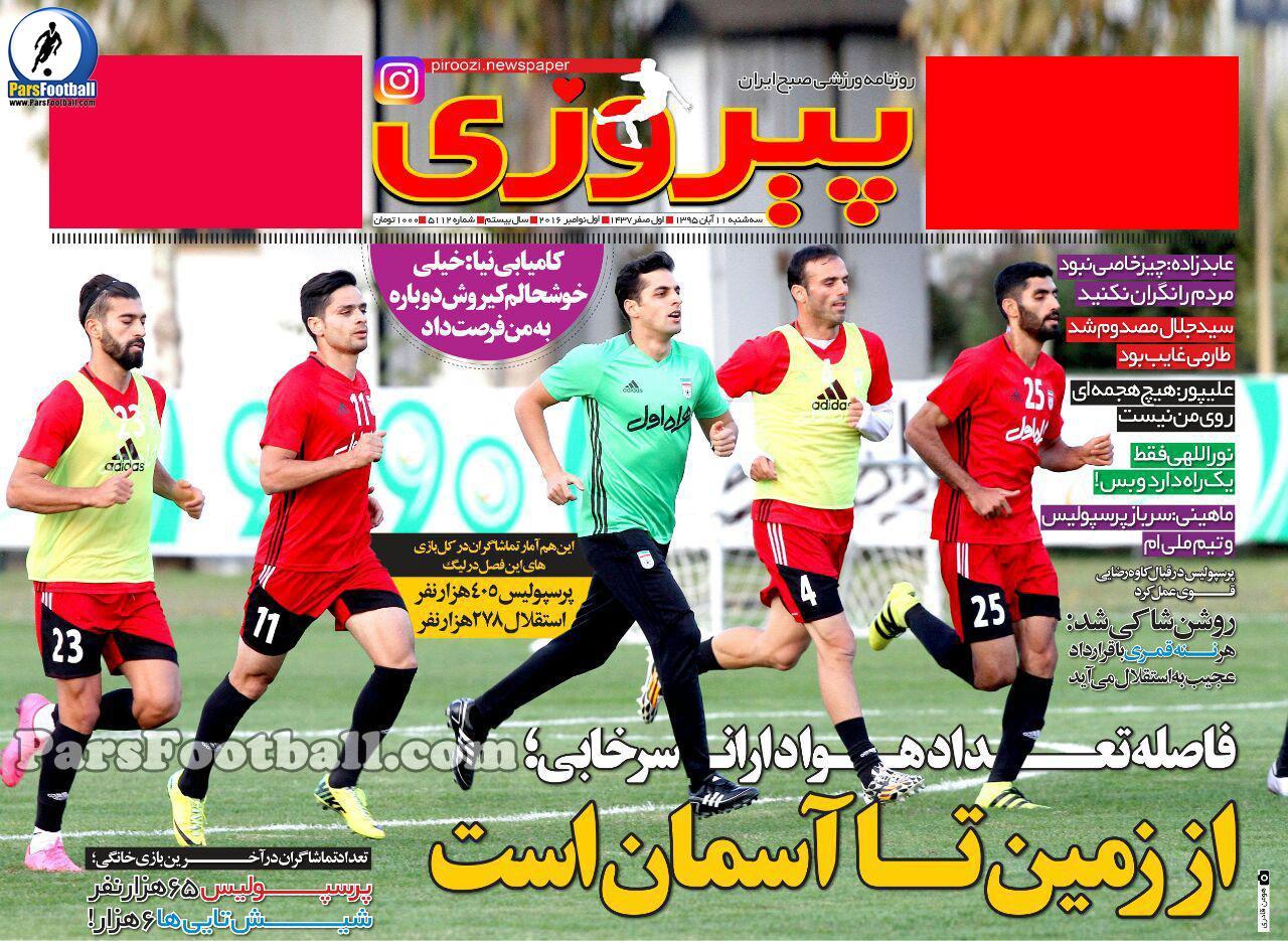 جلد روزنامه پیروزی 11 آبان 95