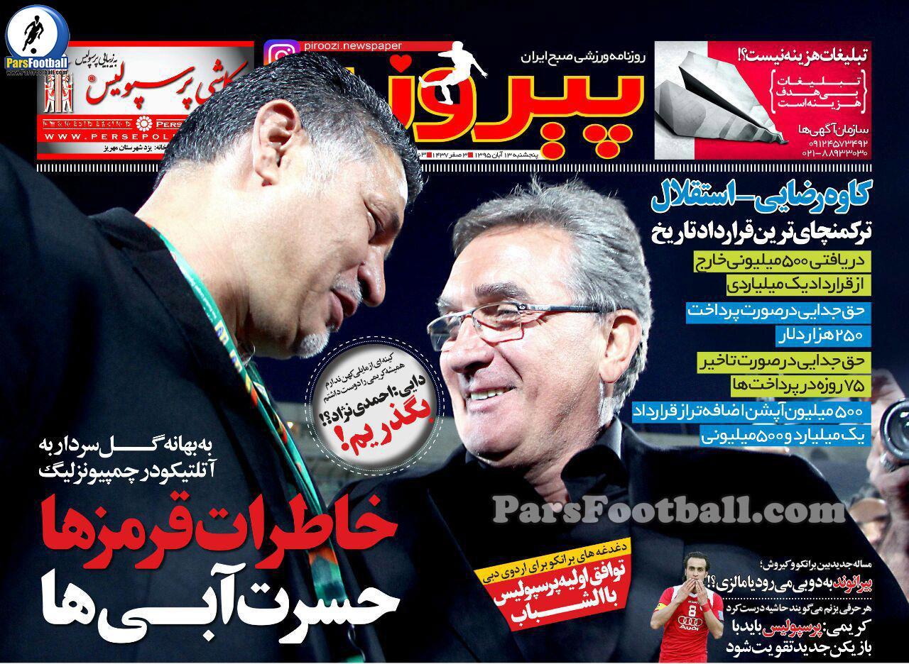 روزنامه پیروزی پنجشنبه 13 آبان 95
