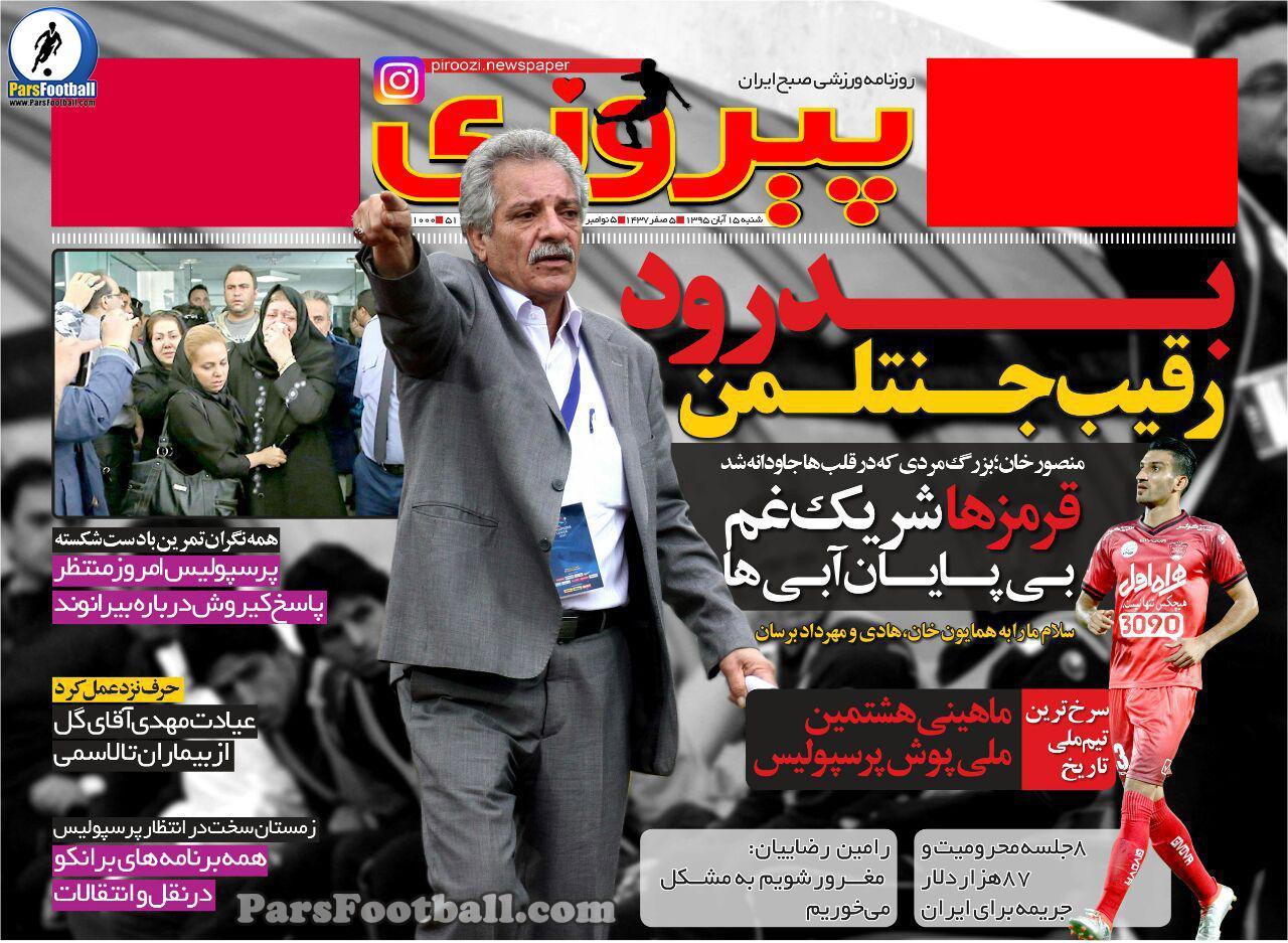 روزنامه پیروزی شنبه 15 آبان 95