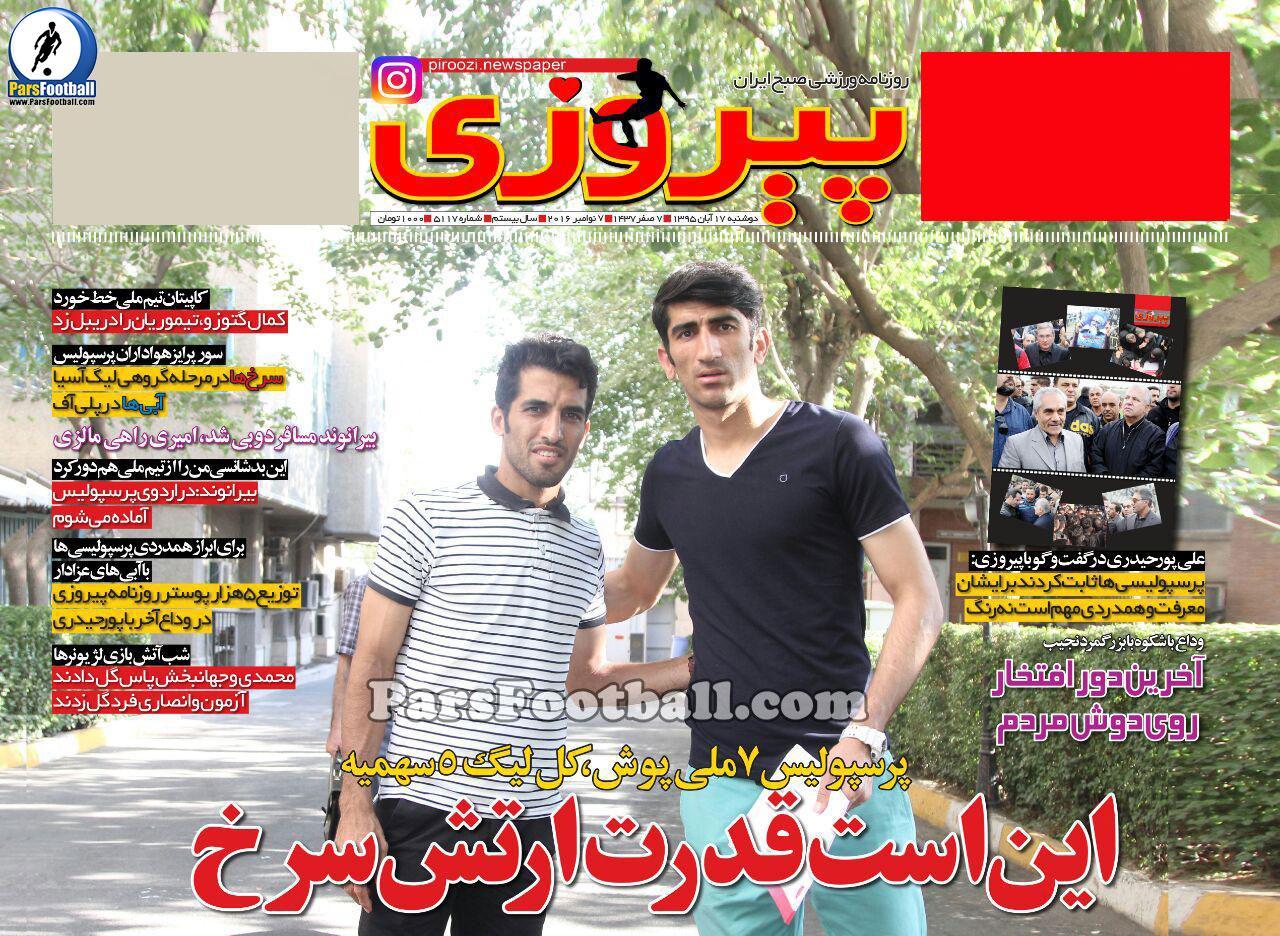 روزنامه پیروزی دوشنبه 17 آبان 95