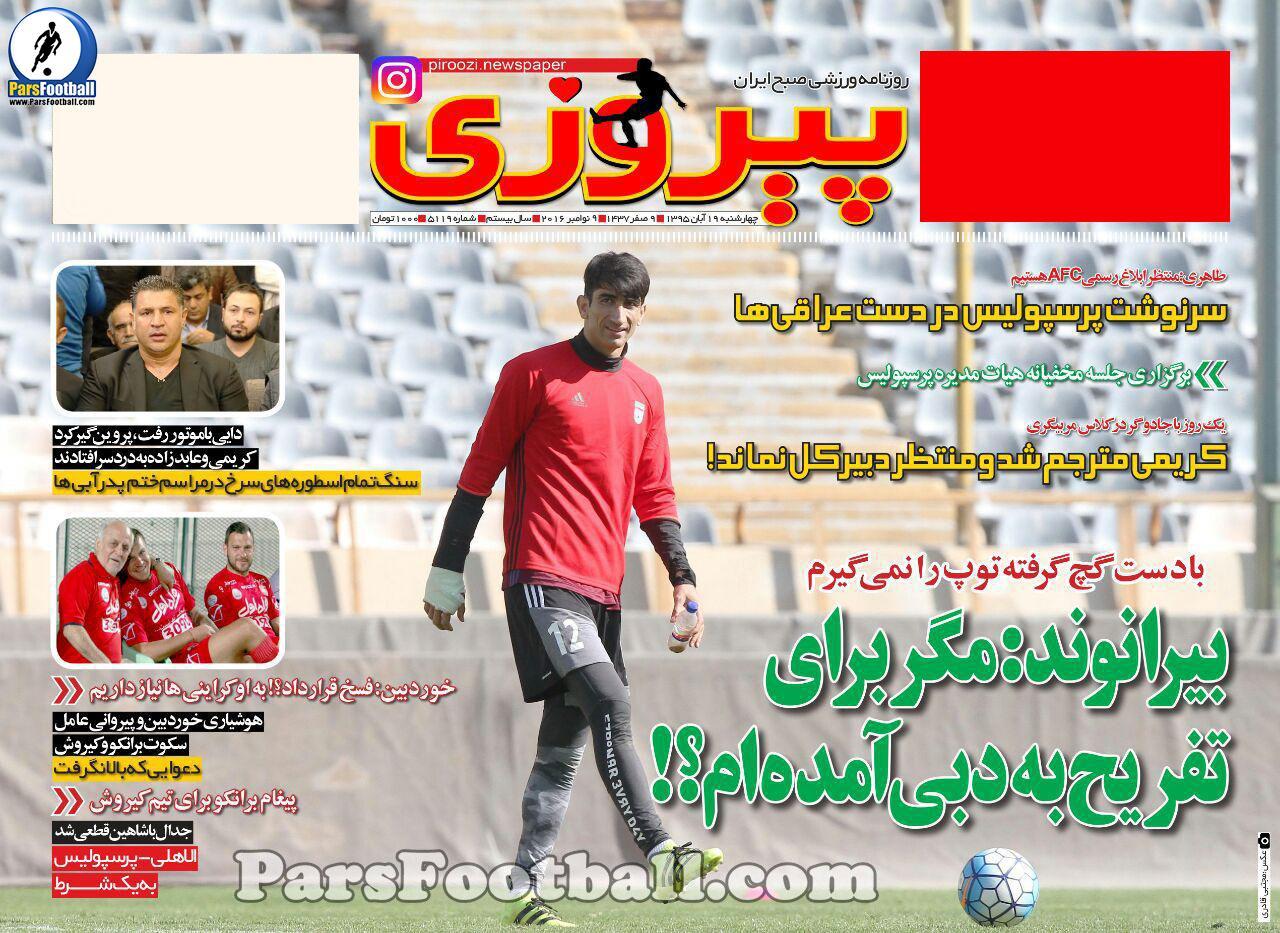 روزنامه پیروزی چهارشنبه 19 آبان 95