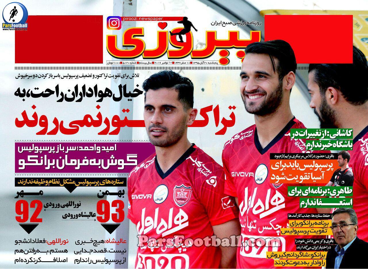 روزنامه پیروزی پنجشنبه 20 آبان 95