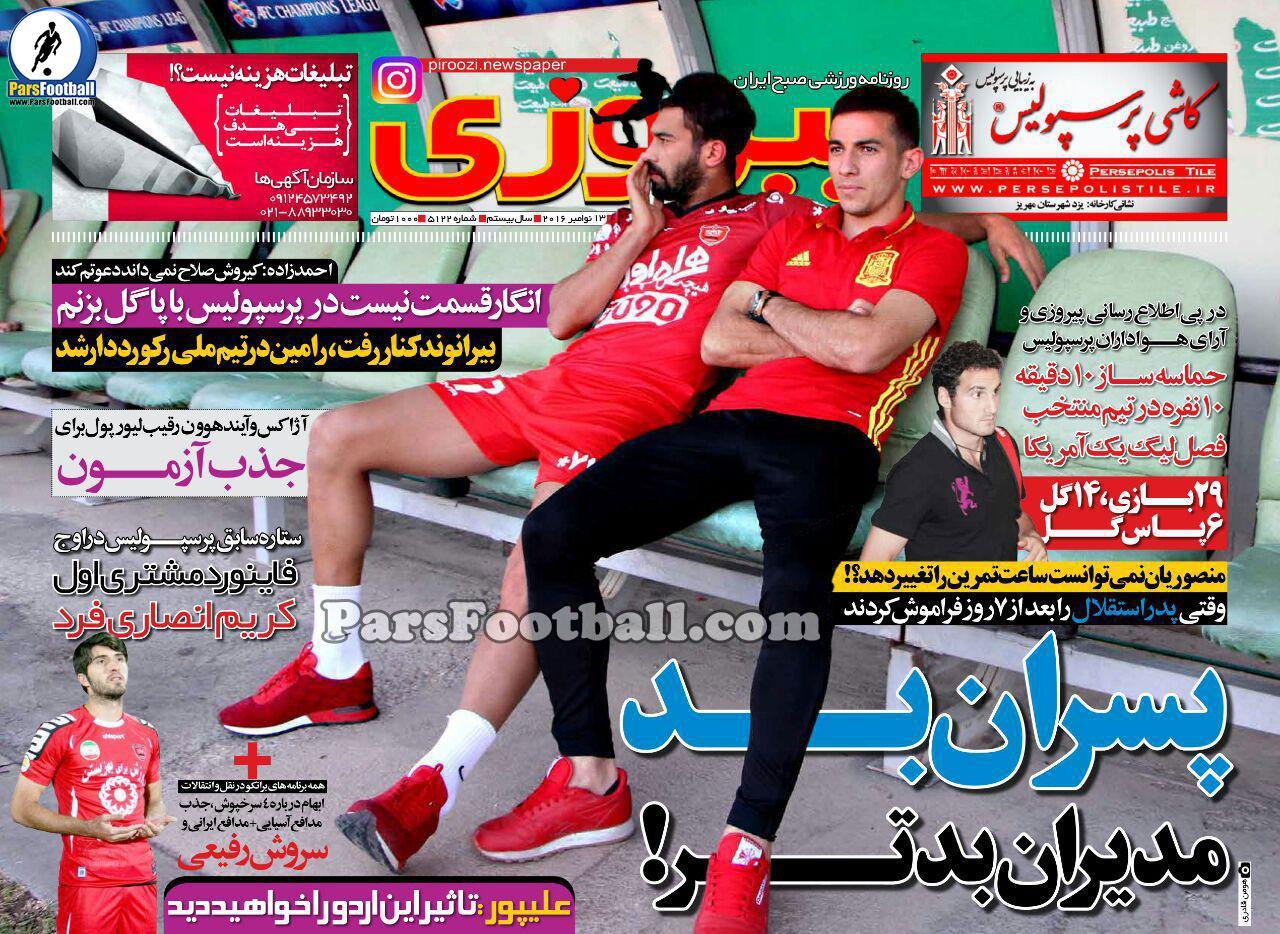روزنامه پیروزی یکشنبه 23 آبان 95