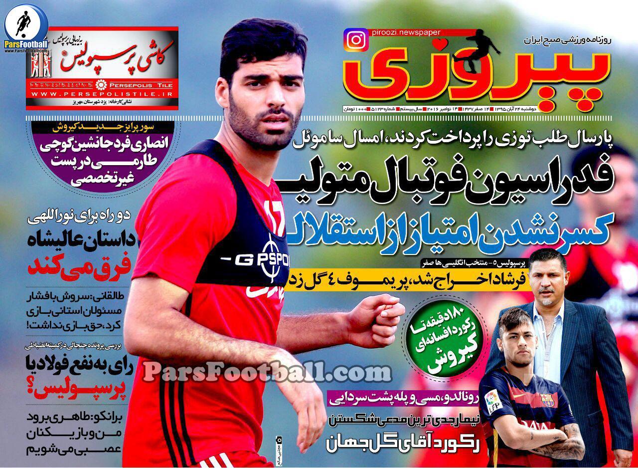 روزنامه پیروزی دوشنبه 24 آبان 95
