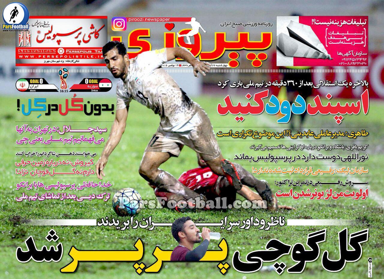 روزنامه پیروزی چهارشنبه 26 آبان 95
