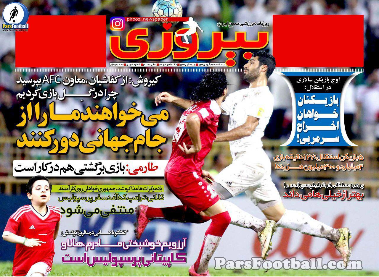 روزنامه پیروزی پنجشنبه 27 آبان 95