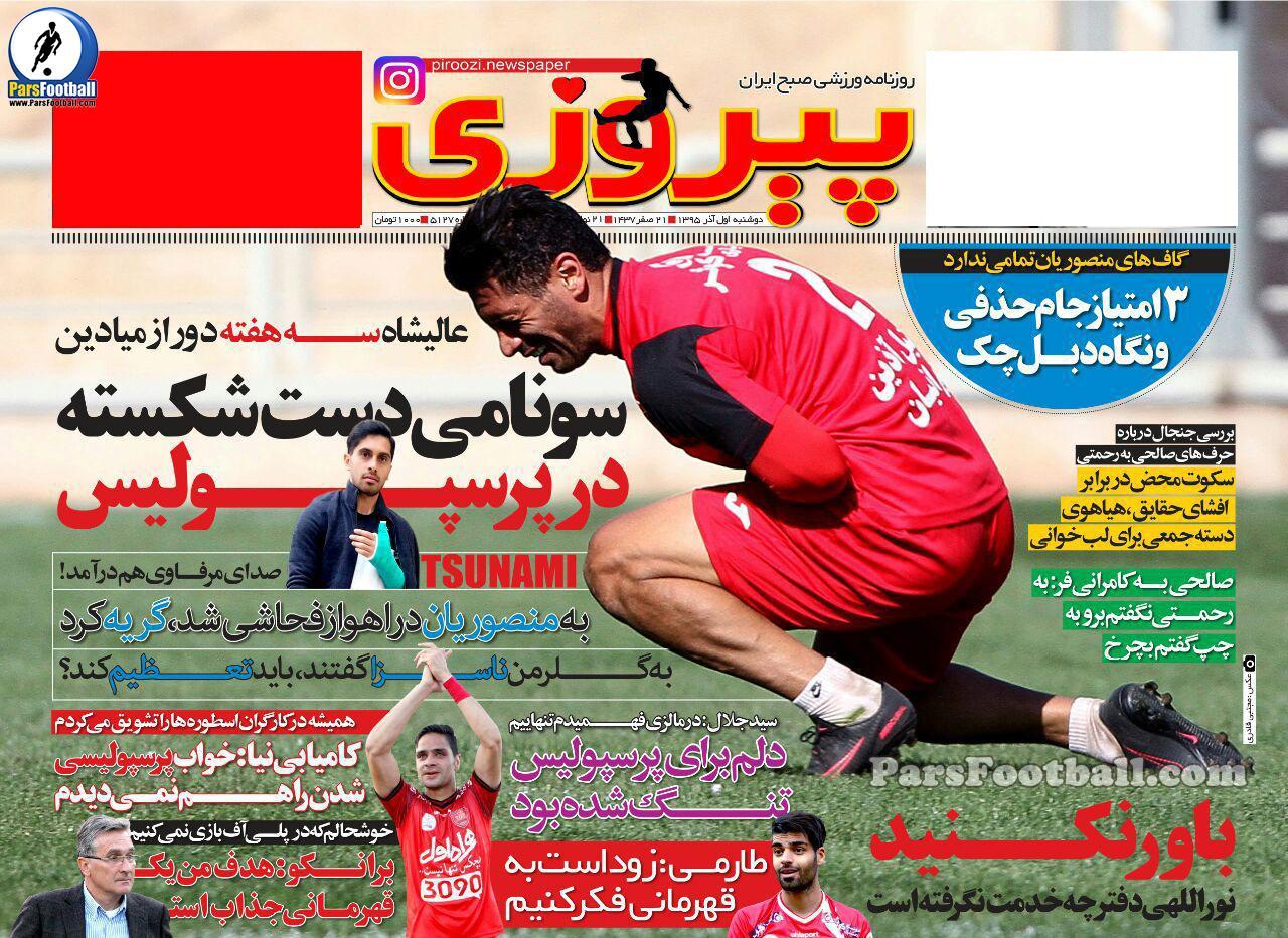 روزنامه پیروزی دوشنبه 1 آذر 95
