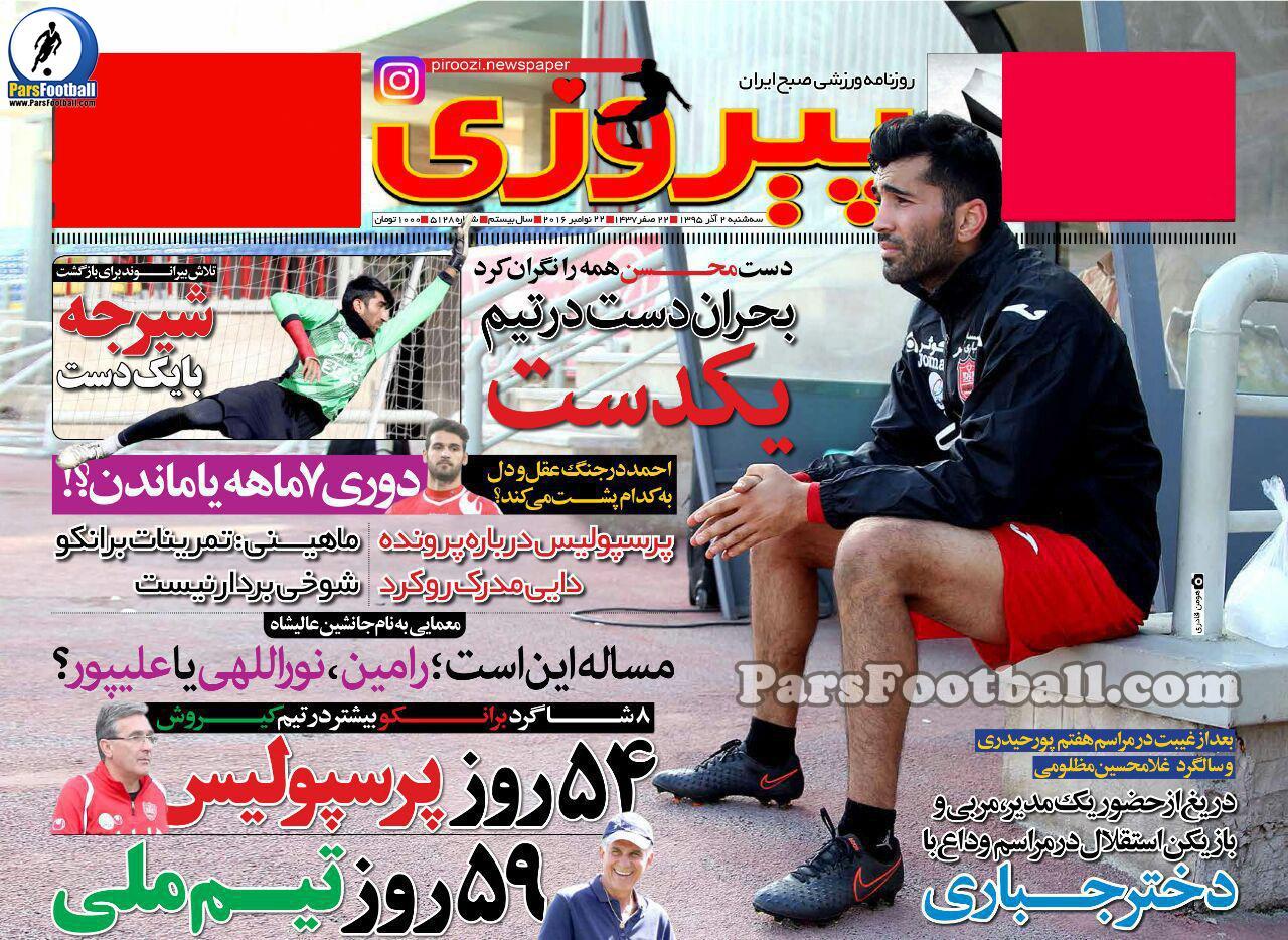 روزنامه پیروزی سه شنبه 2 آذر 95
