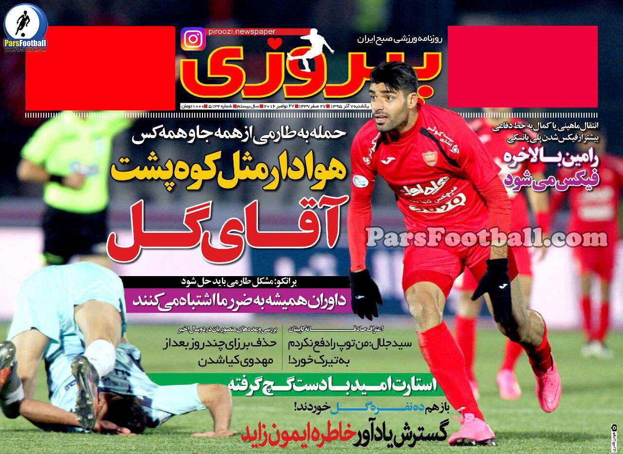 روزنامه پیروزی یکشنبه 7 آذر 95