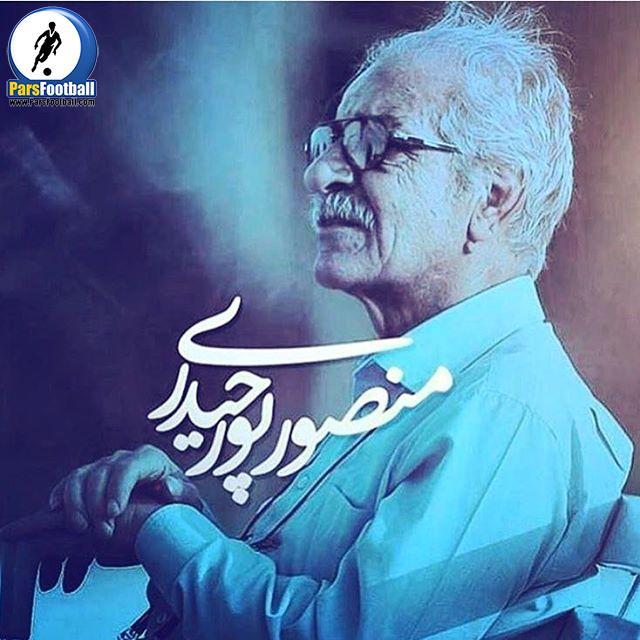 پدراستقلال - منصور پورحیدری