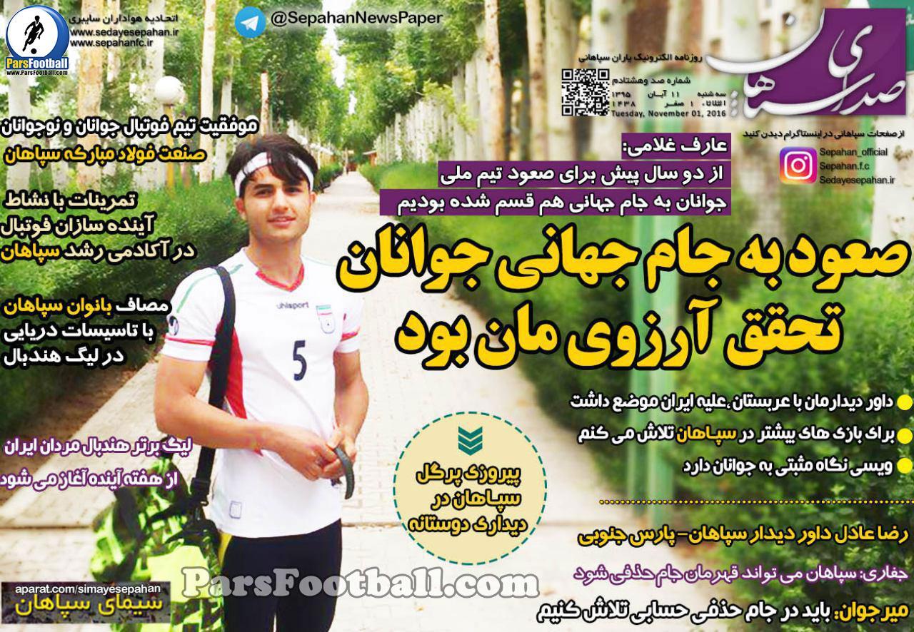 جلد روزنامه صدای سپاهان 11 آبان 95