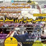 روزنامه صدای سپاهان چهارشنبه 12 آبان 95