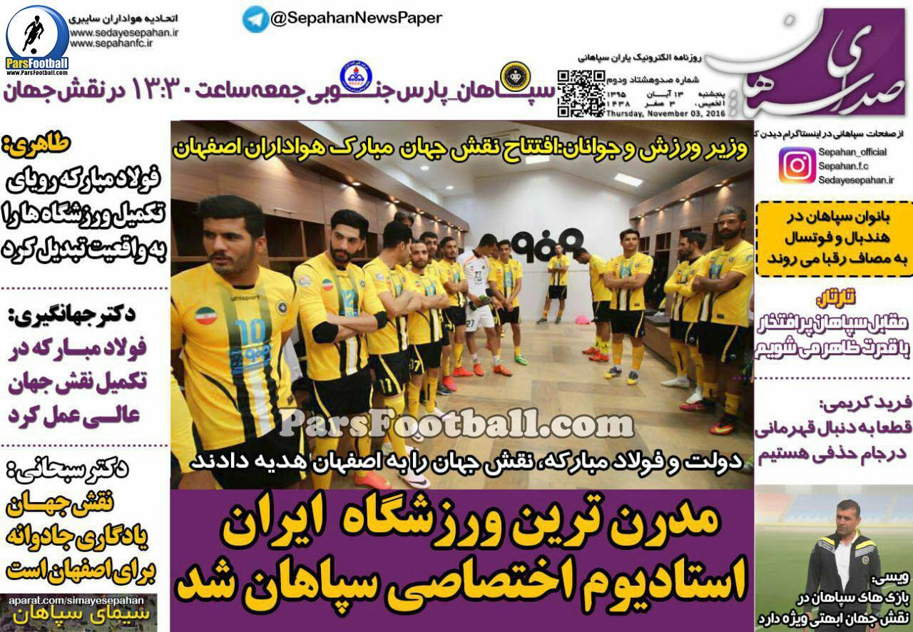 روزنامه صدای سپاهان پنجشنبه 13 آبان 95