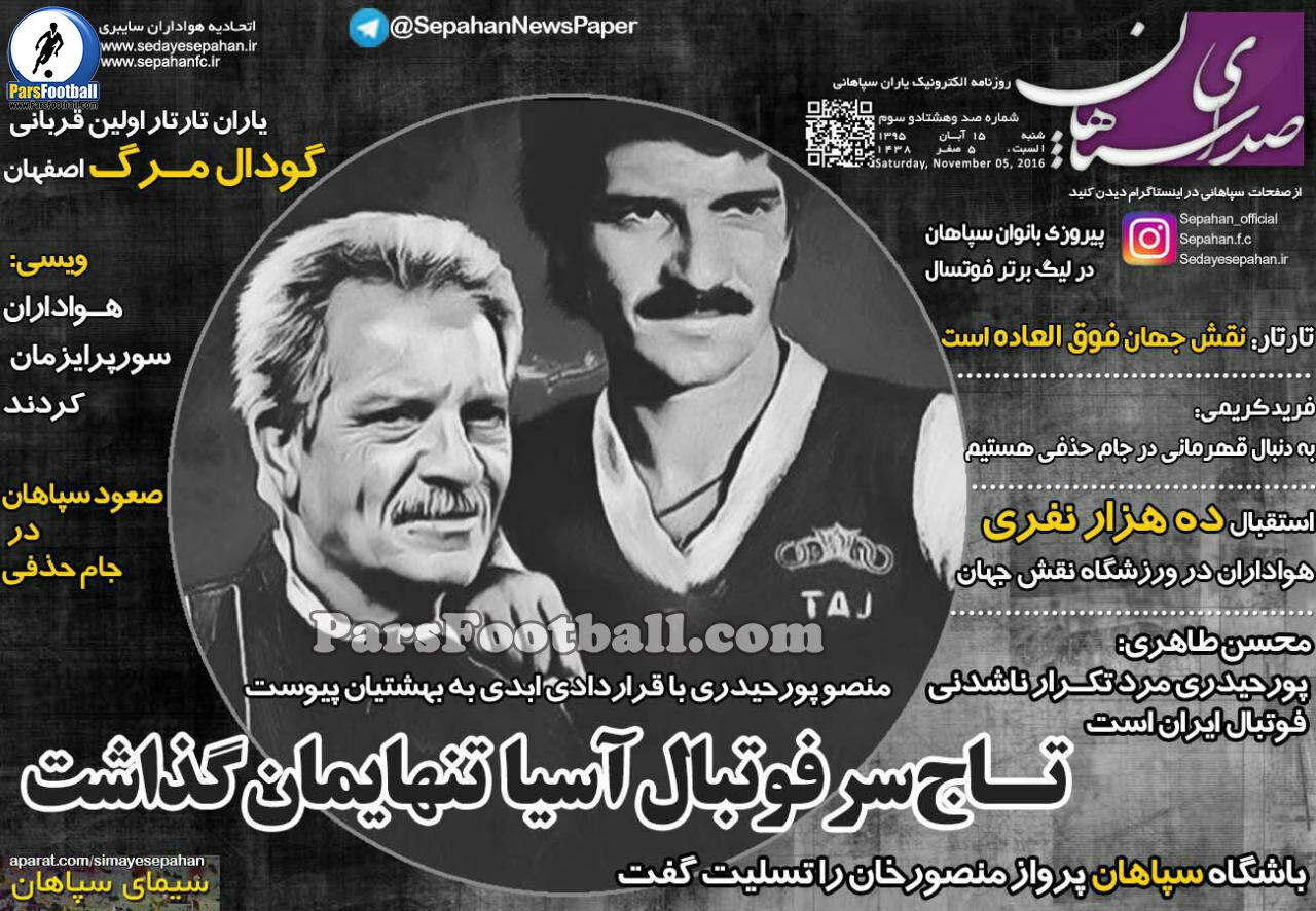 روزنامه صدای سپاهان شنبه 15 آبان 95