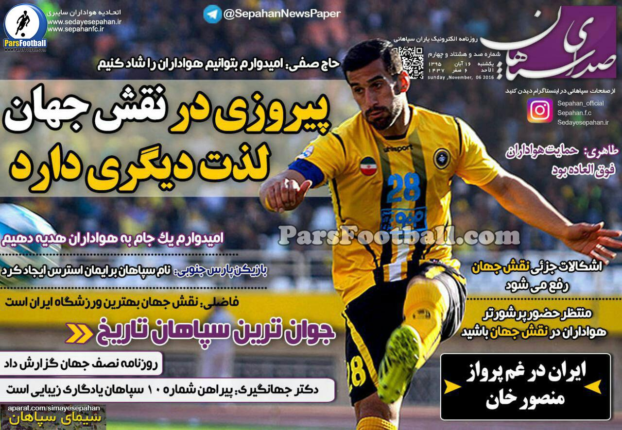 روزنامه صدای سپاهان یکشنبه 16 آبان 95