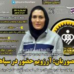 روزنامه صدای سپاهان پنجشنبه 20 آبان 95