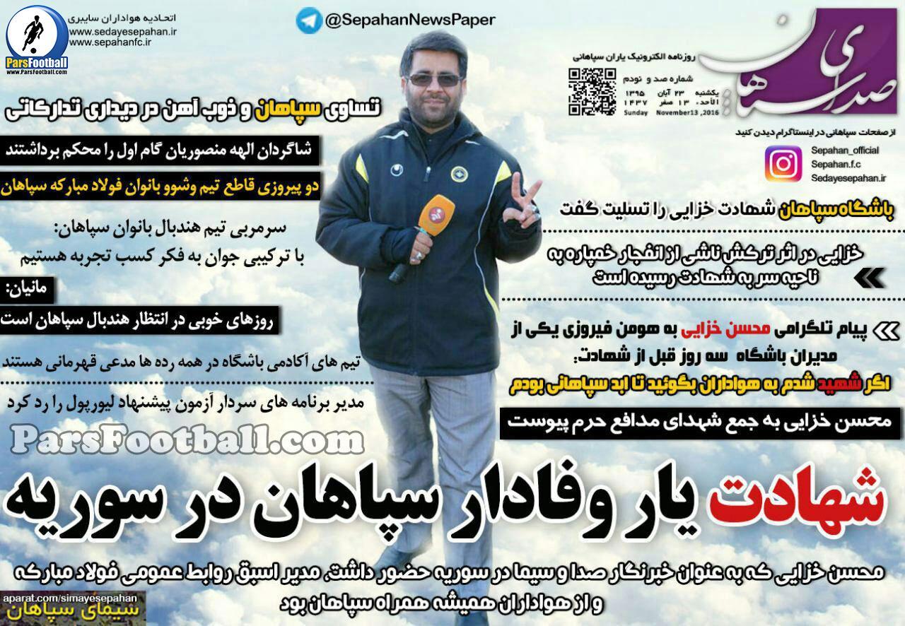 روزنامه صدای سپاهان یکشنبه 23 آبان 95