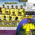 روزنامه صدای سپاهان دوشنبه 24 آبان 95
