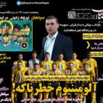 روزنامه صدای سپاهان پنجشنبه 27 آبان 95