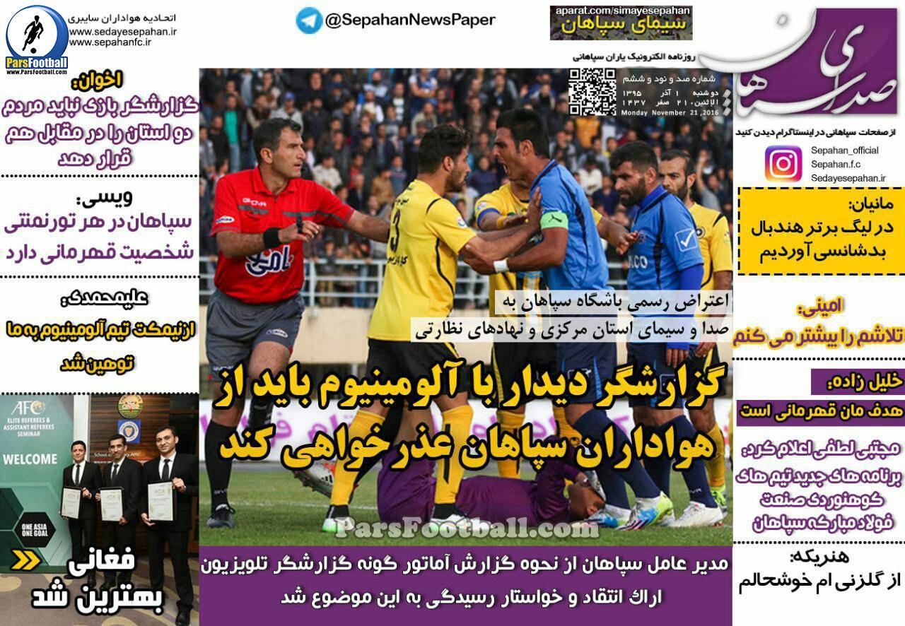 روزنامه صدای سپاهان دوشنبه 1 آذر 95
