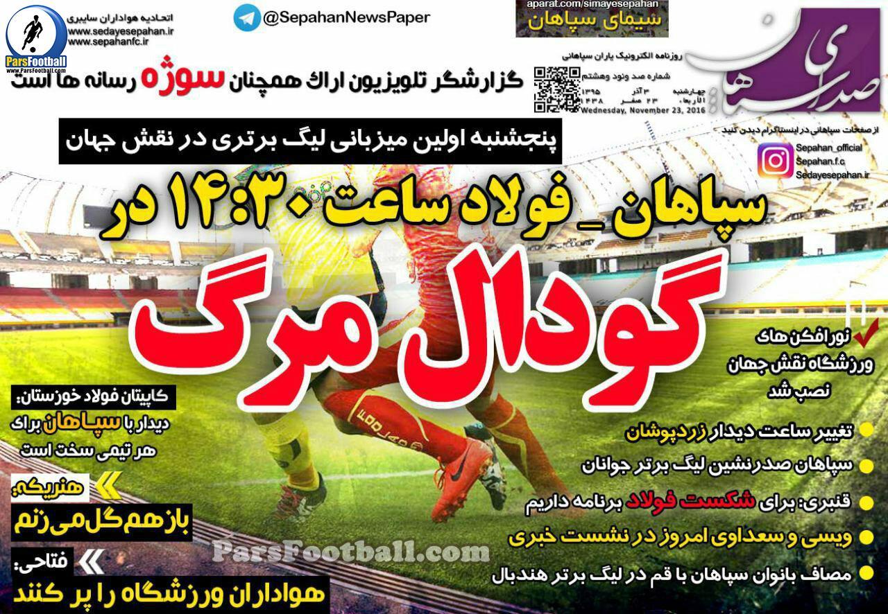 روزنامه صدای سپاهان چهارشنبه 3 آذر 95
