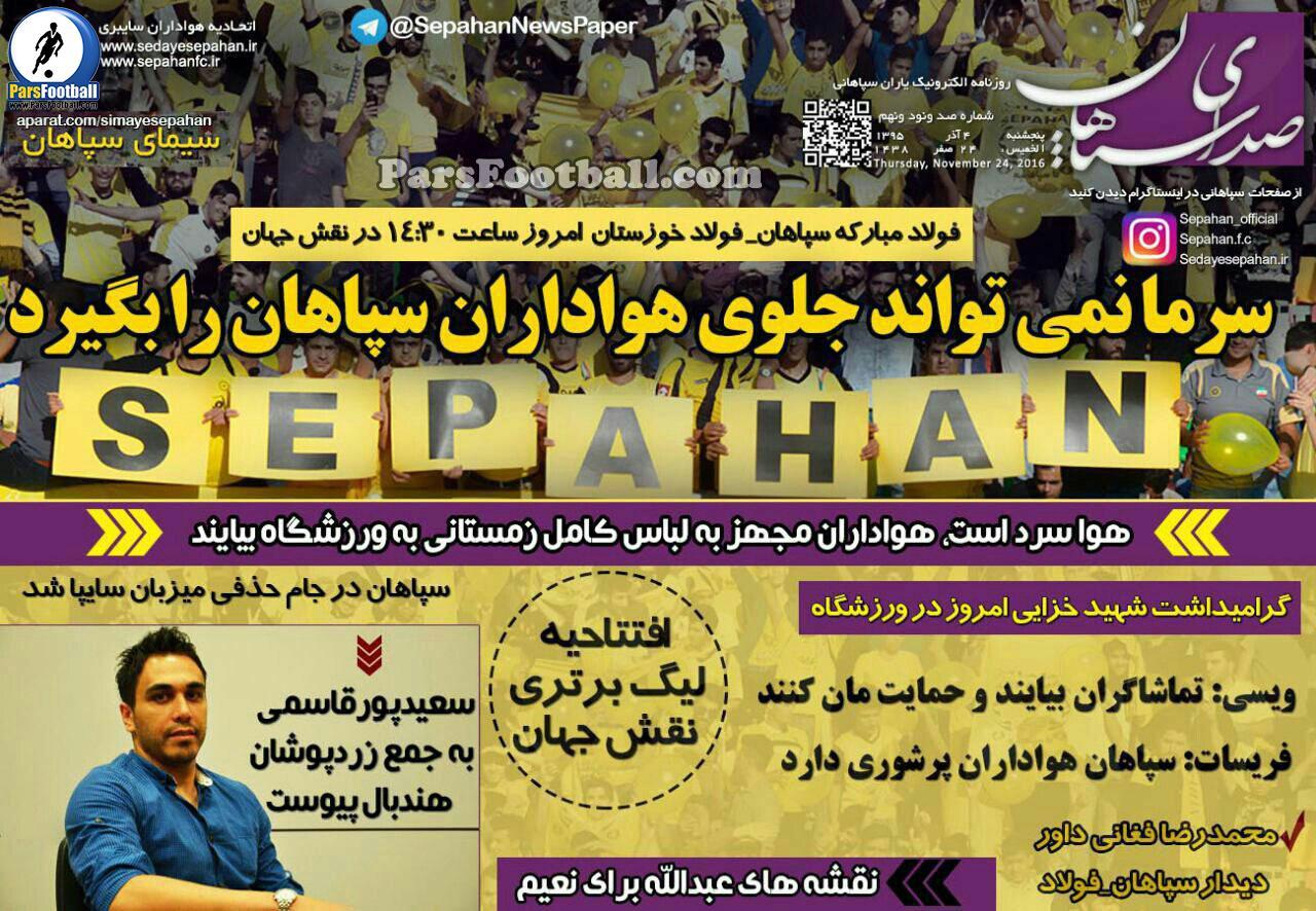 روزنامه صدای سپاهان پنجشنبه 4 آذر 95