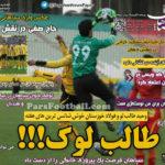 روزنامه صدای سپاهان شنبه 6 آذر 95