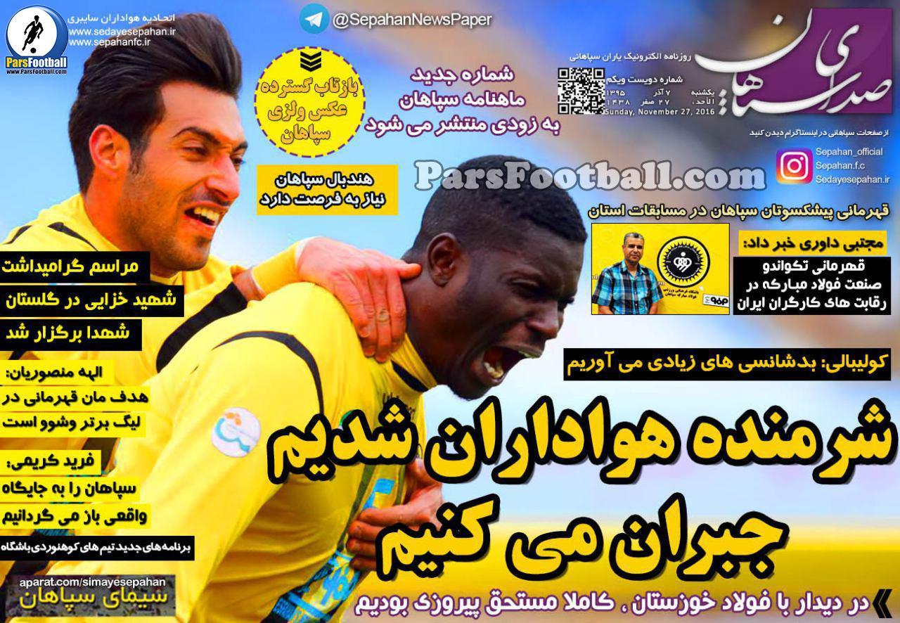 روزنامه صدای سپاهان یکشنبه 7 آذر 95