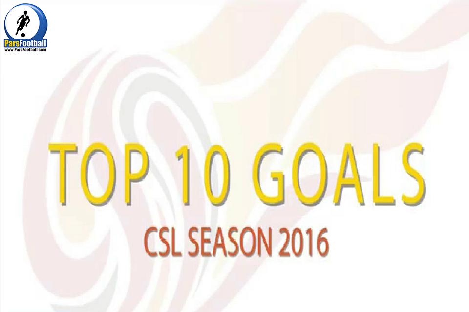 دانلود فیلم 10 گل برتر سوپر لیگ چین در فصل 2016 ؛ پارس فوتبال
