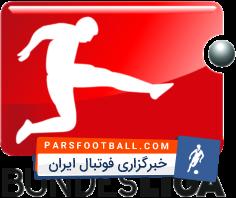گل فوتبالی بوندسلیگا