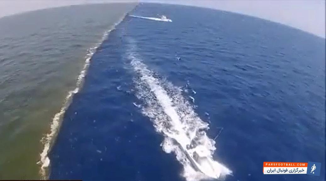 فیلم ؛ قایق سواری در نقطه تلاقی دو دریای آب شور و شیرین ؛ پارس فوتبال