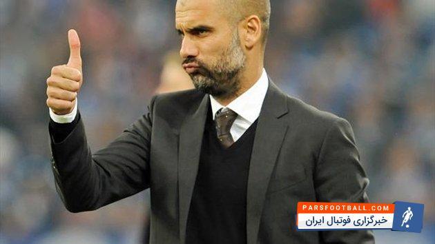 گواردیولا : دلم برای او تنگ میشود   اولین خبرگزاری فوتبال ایران