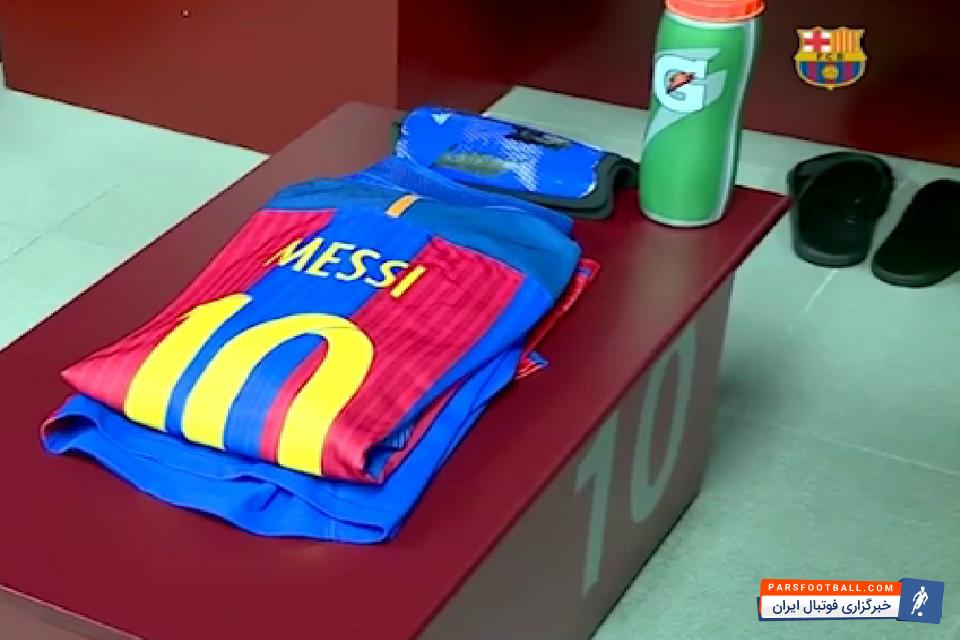 ال کلاسیکو و رختکن بارسلونا پیش از دربی بزرگ اسپانیا ؛ پارس فوتبال